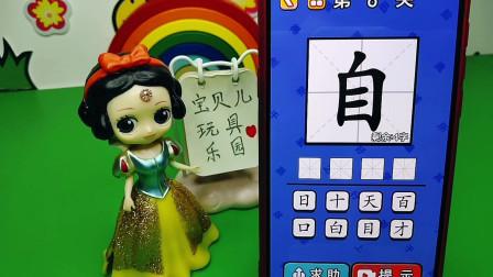 神奇的方块字,可以拆分成不同的汉字呢!