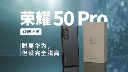 荣耀50 Pro:脱离了华为,但没完全脱离