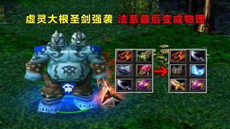 DOTA:大熊蓝胖子,虚灵大根圣剑强袭,法系最后变成物理