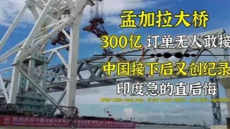 孟加拉300亿工程,24个国家不敢接,中国接下后又创记录!