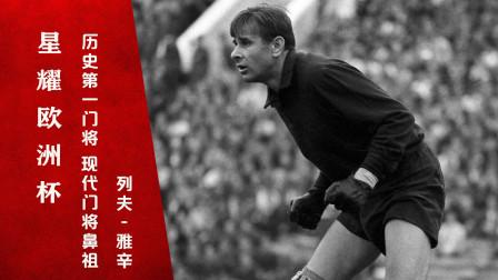 现代门将之父,欧洲杯不朽传奇!雅辛终将被足球历史所铭记