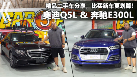 不到30万的奥迪Q5L,比新车便宜10万的奔驰E300L,售后保障很重要