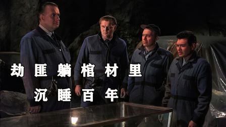 四名专家抢劫千万黄金,躺棺材沉睡百年成功脱罪