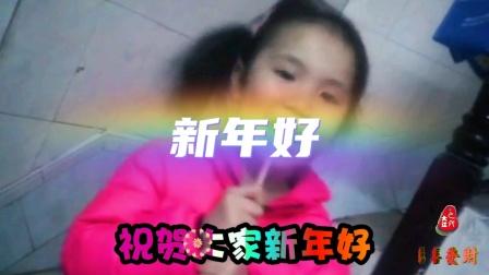 王雪晶《新年好》七彩变动花朵逐变红色字幕带个性标签高清60帧179.34MB1920×10802021.06.13
