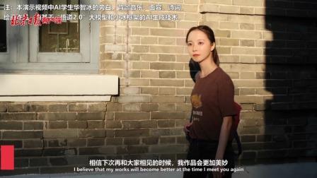 """清华大学迎来我国首个虚拟学生""""华智冰"""",多才多艺颜值出众"""