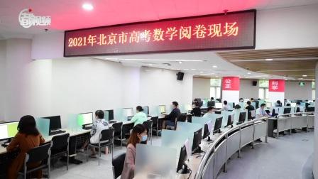 探访北京高考评卷现场,进入这里至少要过三道关