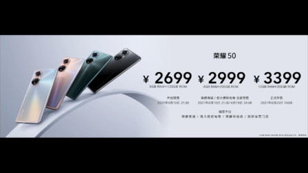 荣耀50系列新品发布会