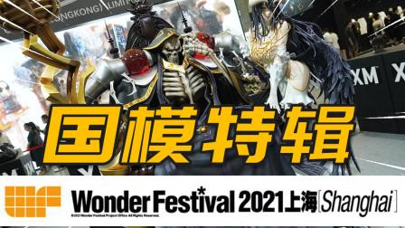 WF2021 国模特辑片 百花齐放!风光无限!