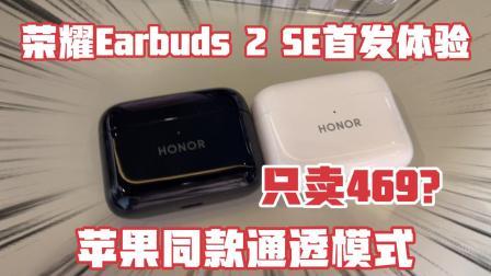 荣耀首款降噪耳机Earbuds 2 SE体验!苹果同款通透模式表现如何?