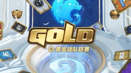 暴雪游戏-炉石传说黄金战队联赛