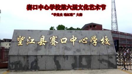 """望江县赛口中心学校第六届文化艺术节""""学党史唱红歌""""大赛"""