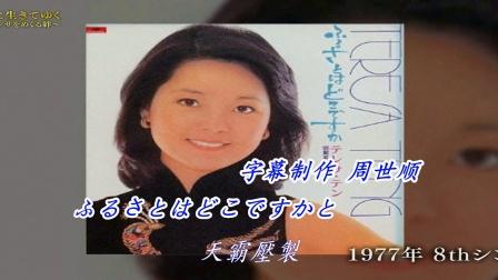 鄧麗君 ふるさとはどこですか(小村之戀 日語版)—1977.2.21 夜のヒットスタジオ