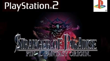 【舍长制造】最终幻想 起源:天堂的陌生人 Demo 全程