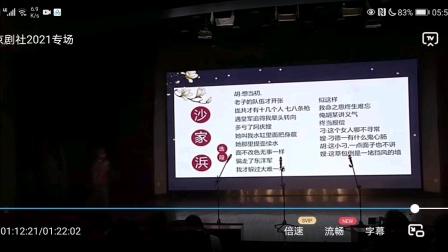 2021年年石石油大学青年京剧社演演唱会6