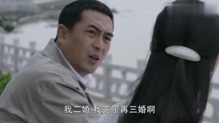 好剧:美女惹祸,解决办法是和李国生结婚,李国生懵了