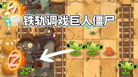 梦幻PVZ2-13:铁轨调戏巨人僵尸