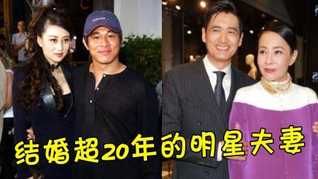 结婚超20年明星夫妻,李连杰二婚求真爱,周润发35年膝下无子