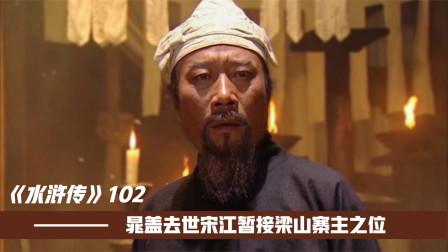 102回:宋江当上梁山代理大哥,下的第一条命令,露出了他的狼子野心