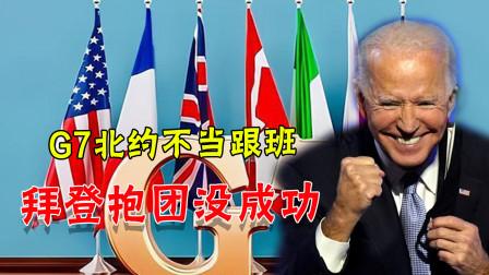 可以盖棺定论了,拜登招募盟友之旅失败,G7北约拒绝彻底得罪中国
