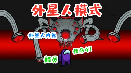 Amongus:外星人内鬼入侵飞船,利用人工智能来猎杀船员!