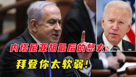 """我会回来的!以色列新总理就任,内塔尼亚胡下台前""""炮打""""美总统"""