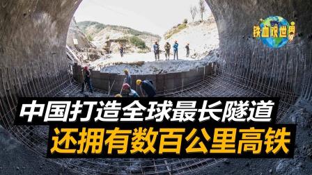 中国曾打造出全球最长隧道,长度达98公里