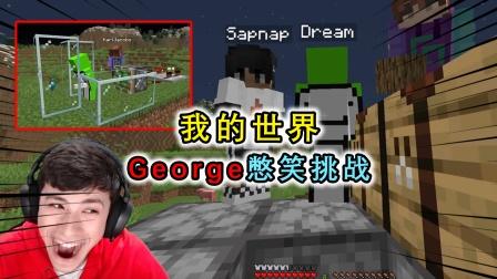 我的世界:George憋笑趣味挑战