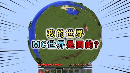 我的世界:MC世界变成了一个球形