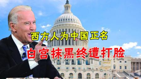 美国不是要证据吗?西方亲历者力证中国实验室清白,白宫如何狡辩