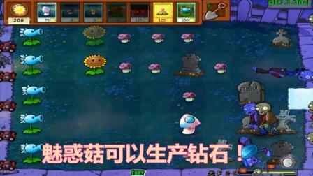 植物大战僵尸GH版:魅惑菇可以生产钻石,这下不缺金币了