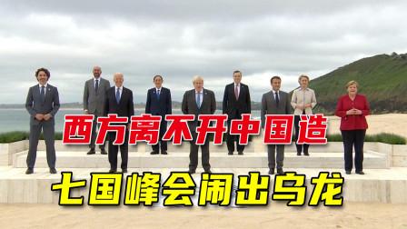 """""""made in China"""",西方共商围堵中国,完全脱钩只是痴人说梦"""