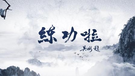 《每日健身》频道《练功啦》系列节目之 太极九宫五行功