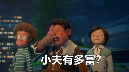 《哆啦A梦》比起野比大雄来,小夫才是真正的富二代!