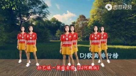 焦守廷上传/#孙艺琪《装疯卖傻》DJ广场舞