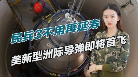 美新型核导弹两年后测试,一口气将服役400枚