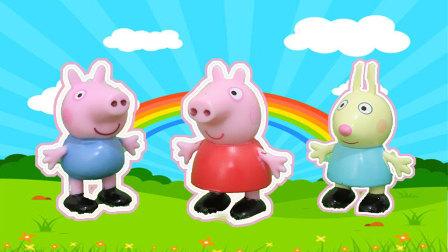 小猪佩奇:奇趣蛋拆出佩奇乔治小兔瑞贝卡人偶