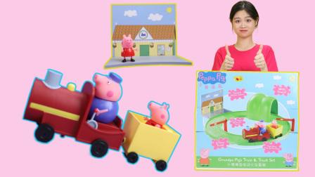 小猪佩奇:小猪佩奇电动火车套装
