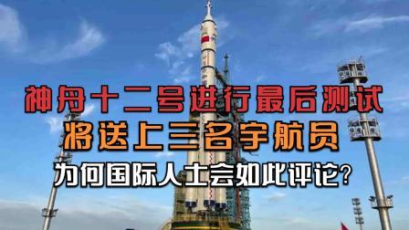神舟十二号进行最后测试,将送上三名宇航员,国际人士如此评论