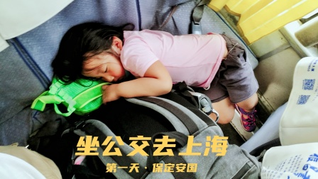 坐公交去上海第1天,只走了300公里