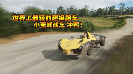 世界上最轻的跑车!小蜜蜂战车 连法拉利都能轻松秒杀