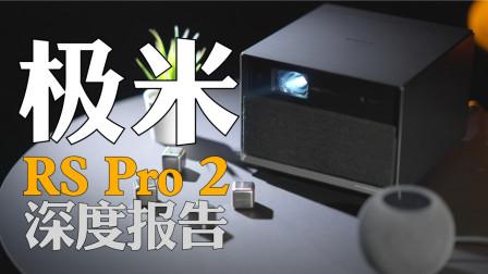 极米RS Pro2投影仪两个月的体验报告,钱包准备好了吗?