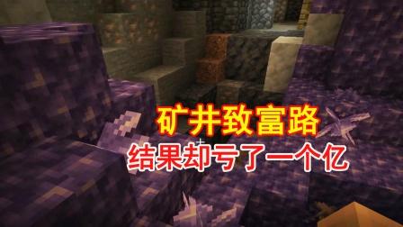我的世界1.17联机11:矿井致富路,结果却亏了一亿
