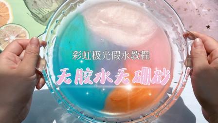 无胶水无硼砂极光假水教程,彩虹色布灵布灵,还有磨砂质感