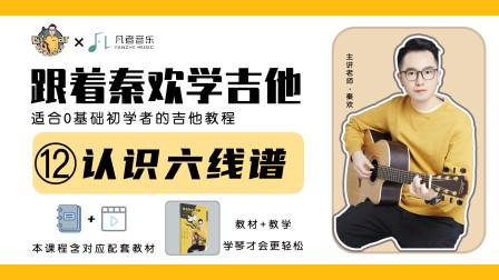 【吉他入门零基础教学】第12课 认识六线谱!60节课轻松学会吉他弹唱【跟着秦欢学吉他】