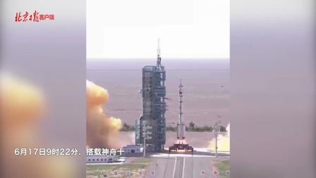 超燃视频回顾|神舟十二号成功发射圆满成功,见证历史一刻!
