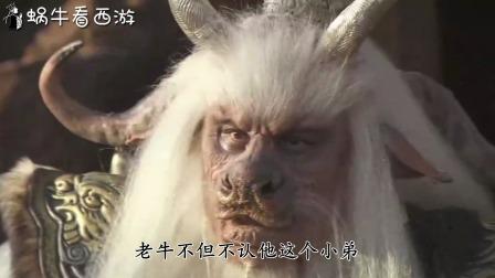 牛魔王从菩提祖师那里学习了七十二变吗?他的师父竟是消失的它