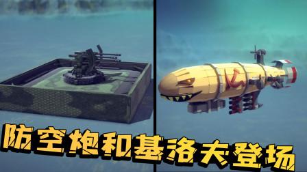 围攻秀:防空炮和基洛夫飞艇登场!极致还原甚至能玩抢滩登陆战!