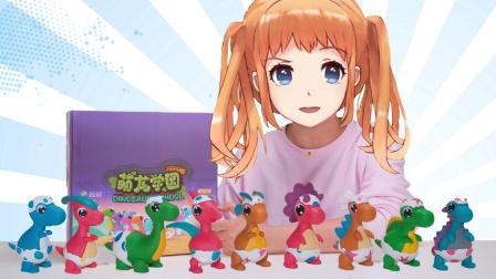 欢迎来到萌龙学园 超可爱的小恐龙奇趣蛋盲盒