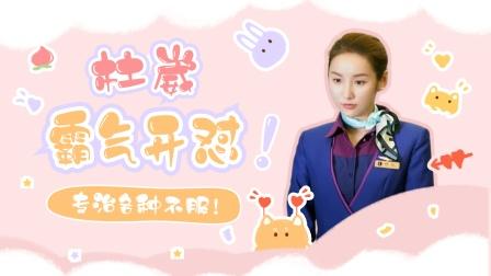 《壮志高飞》杜崴霸气开怼,夏宇:我太难了!