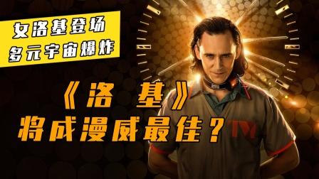 《洛基》将成漫威最佳剧集?多元宇宙正式展开,影响未来多部电影
